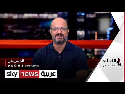 حكومة لبنان.. بنكهة الزعفران و-الإخوان- ينهشون -الإخوان-!! | #الليلة_مع_نديم