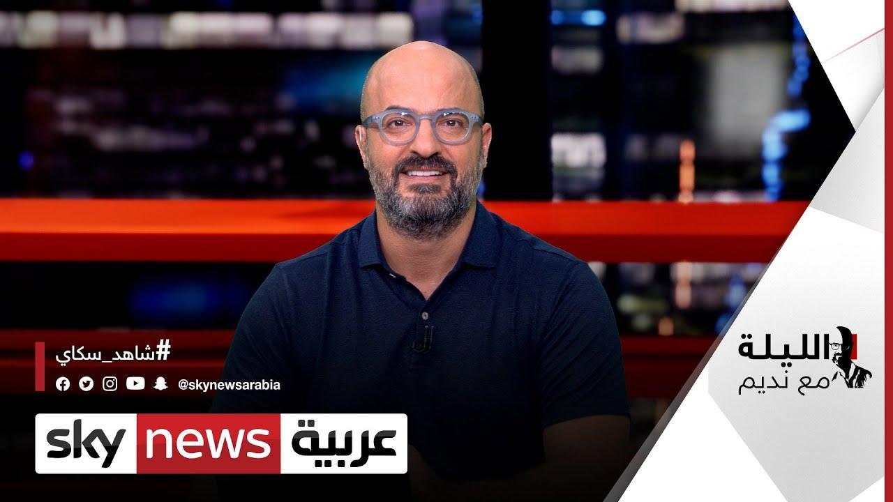 حكومة لبنان.. بنكهة الزعفران و-الإخوان- ينهشون -الإخوان-!! | #الليلة_مع_نديم  - 15:54-2021 / 9 / 14