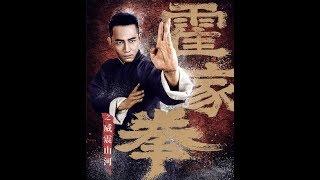 Шокирующее кунгфу семьи Хо / Shocking Kungfu of Huo's