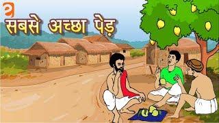 सबसे अच्छा पेड़ | Class 3 Hindi | NCERT/CBSE | From Eguides