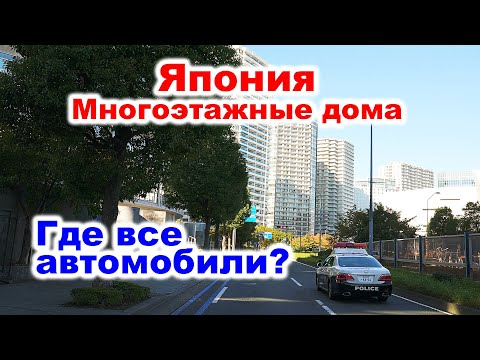 Япония: Многоэтажные жилые дома - Где паркуют автомобили Японцы?