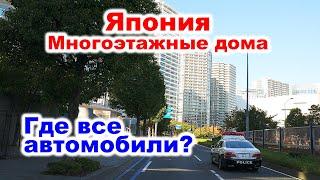 Япония: Многоэтажные жилые дома - Где паркуют автомобили Японцы? / Видео