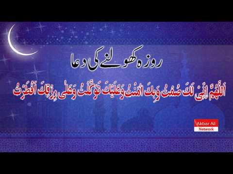 Roza Rakhne Aur Kholne Ki Niyaat/Dua | Urdu/Hindi |