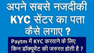 How To Find Nearby Paytm KYC Center