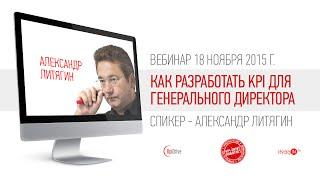 видео KPI финансового директора