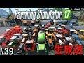 39 シミュレーション  生放送  ファーミングシミュレーター17  PS4 感謝