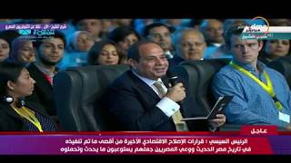 كلمة الرئيس عبد الفتاح السيسي خلال جلسة ( ما بعد الحروب والنزاعات ) - منتدى شباب العالم Video