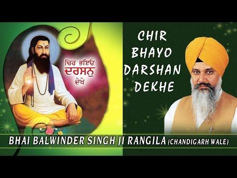 CHIR BHAYO DARSHAN DEKHE - BHAI BALWINDER SINGH RANGILA || PUNJABI DEVOTIONAL || AUDIO JUKEBOX ||
