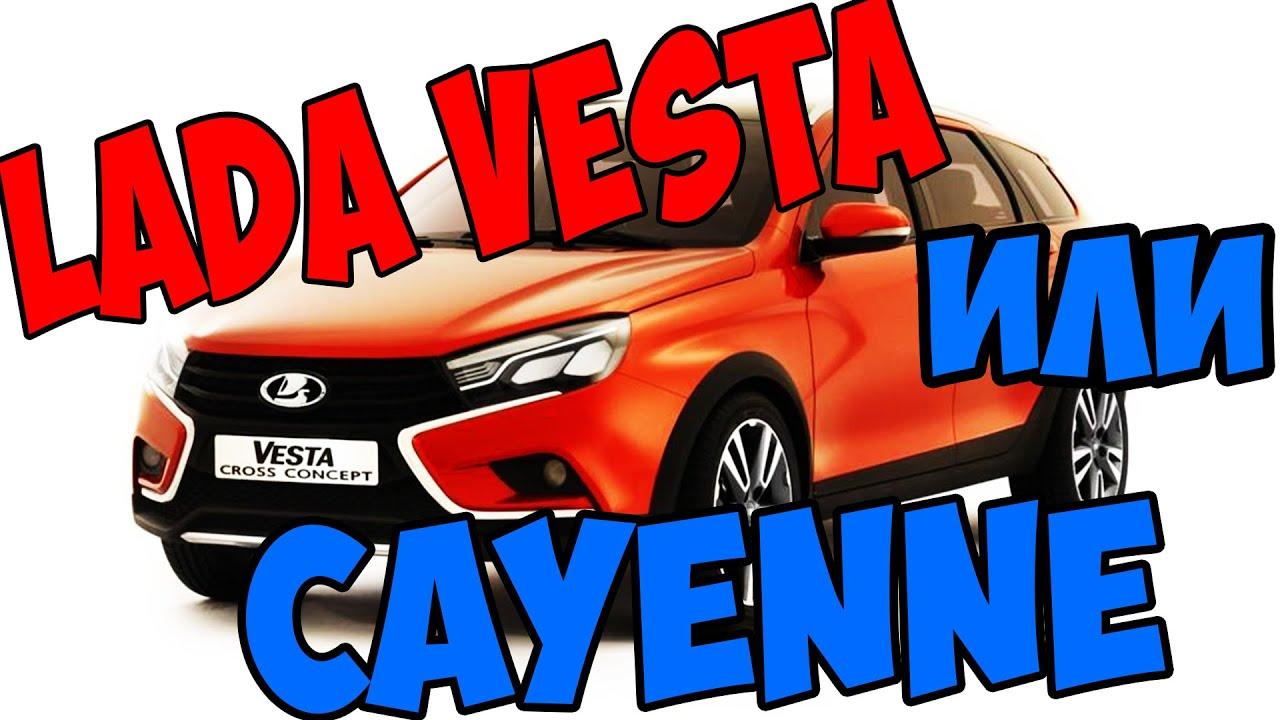 Lada Vesta или Cayenne ЧТО ВЫБРАТЬ