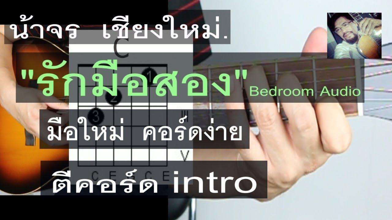 Photo of คอร์ด เพลง เก็บ รัก – สอนกีต้าร์ รักมือสอง มือใหม่ ตีคอร์ด+intro คอร์ดง่ายมาก – น้าจร เชียงใหม่ [ฺBedroom Audio] cover