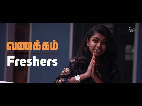 வணக்கம் Freshers | Ignite 2018 | Day 1 | Nigal | KCT