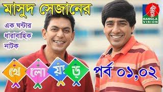 Kheloar - খেলোয়াড় | Part- 1&2 | Chanchal Chowdhury, Badhon | Bangla Natok 2018 | Banglavision Drama