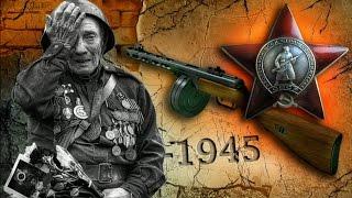 День победы (Спасибо ветераны)