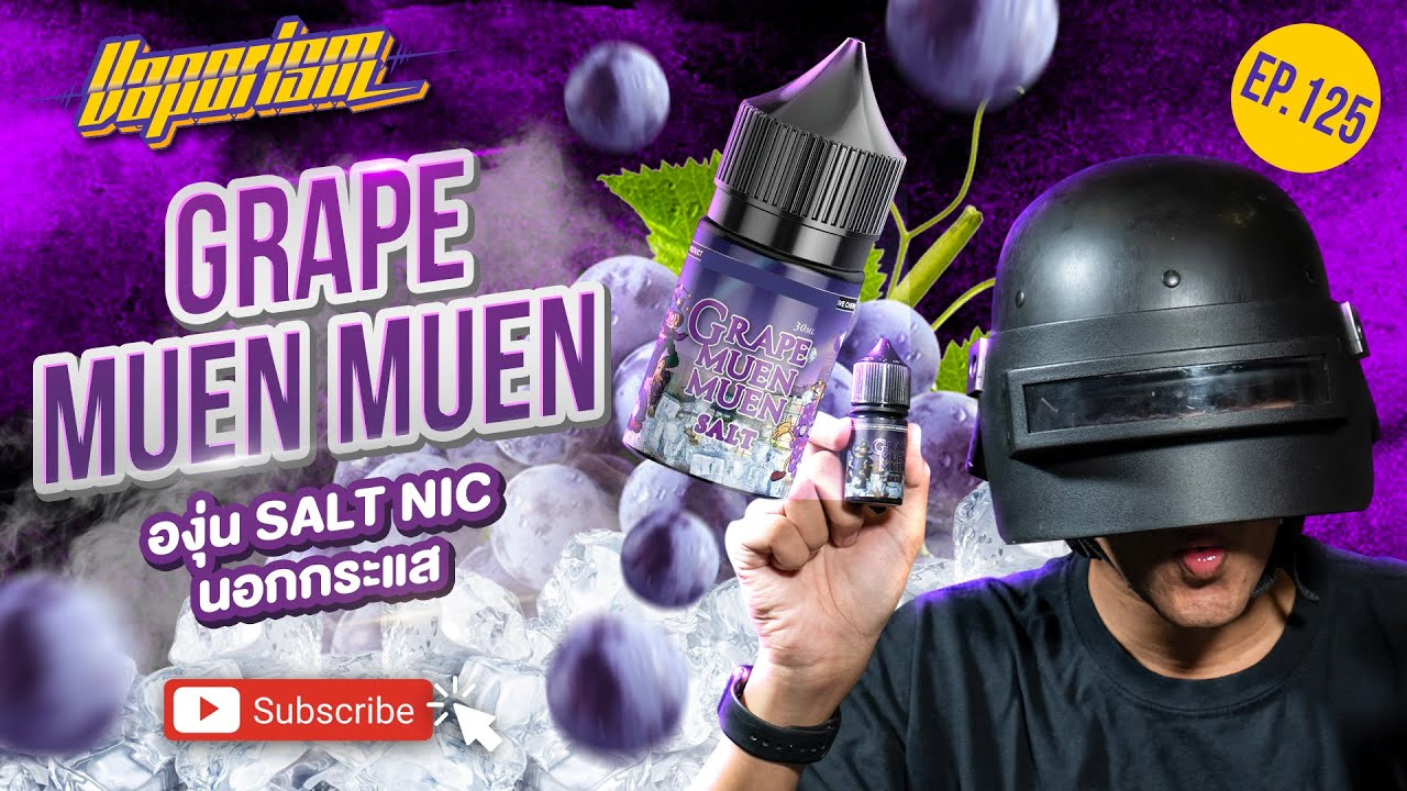 EP.125 รีวิวน้ำยาบุหรี่ไฟฟ้า Grape Muen Muen (มาดูว่าจะมึนจริงมั้ย?)