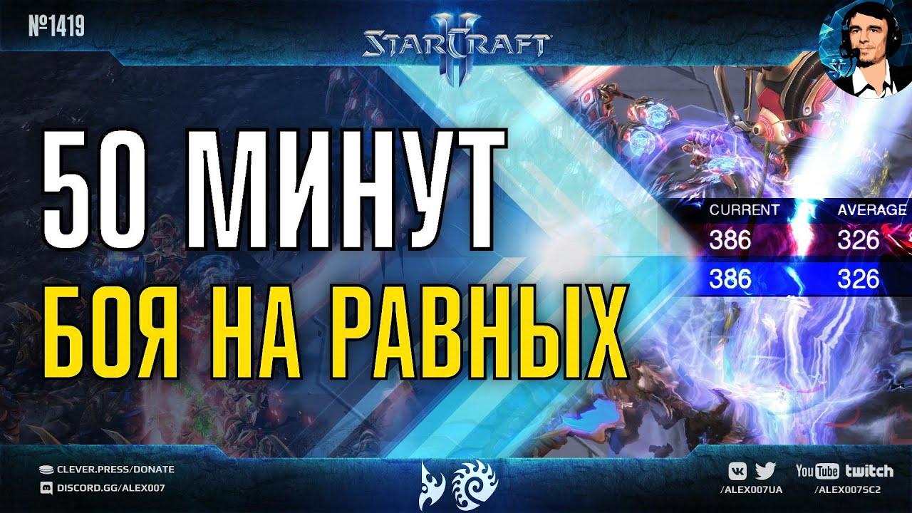 САМЫЙ РАВНЫЙ БОЙ: 50 минут равной дуэли корейских профессионалов в StarCraft II - Zest vs Rogue