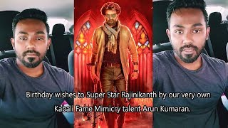Birthday wishes to Super Star Rajinikanth by our very own Kabali Fame Mimicry talent Arun Kumaran