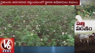 mana telangana mana vyavasayam   t govt urge farmers to go for alternate crops   part 2   v6 news