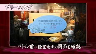 PS3/PS Vita 『魔都紅色幽撃隊』 紹介PV