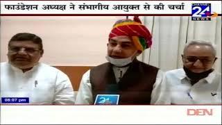 Latest_News दिनभर की खास खबरें 25 मार्च, 2021 LIVE Channel 24 plus News #Jodhpur_News #Breaking_News