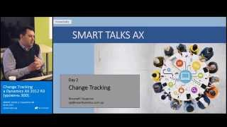 SMART TALKS 2: Dynamics AX - Change Tracking в Dynamics AX 2012 R3