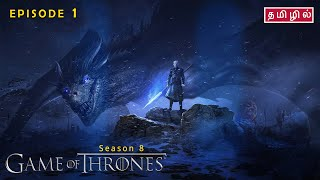 Game of Thrones   Season 8   Episode 1 - Review in Tamil
