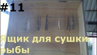 видео Чертеж ящика для вяления рыбы