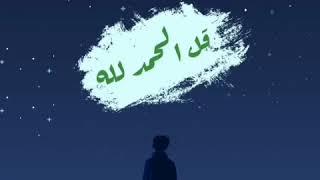 من سورة النمل بصوت معاذ العيد 💙 ( أمن يجيب المضطر اذا دعاه)