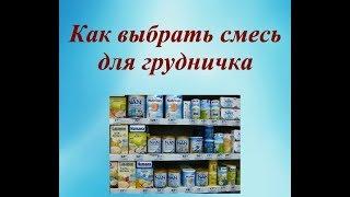 Как выбрать смесь для малыша. © Шилова Наталия.