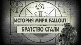 Братство Стали История Мира Fallout