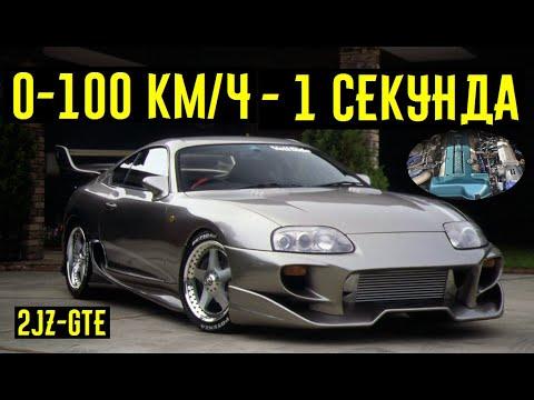 С 0 до 100 км/ч за 1 СЕКУНДУ!!! Доказательство прочности 2JZ-GTE.