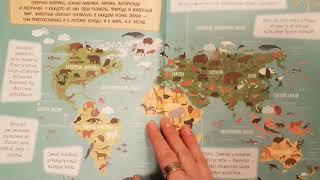 Большой атлас животных в картинках для малышей.  Издательство АСТ. 2018