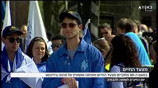 שידורי יום הזיכרון לשואה ולגבורה  2018 | מצעד החיים