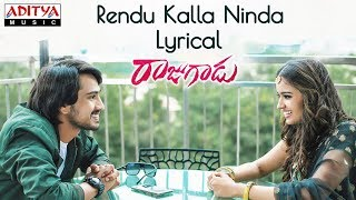 Rendu Kalla Ninda Lyrical || Rajugadu Movie Songs || Raj Tarun, Amyra Dastur, Pujita Ponnada