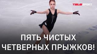 ПОРАЗИТЕЛЬНОЕ достижение Александры ТРУСОВОЙ ПЯТЬ четверных прыжков в одной программе