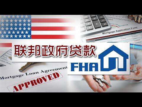 FHA Federal Housing Administration Loan  LivingInNY (2015/12/9)