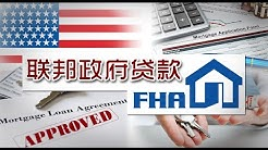 FHA Federal Housing Administration Loan  LivingInNY (2015/12/9)