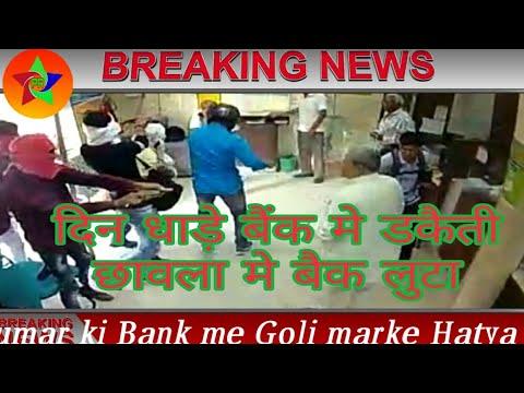 Delhi chhawla ke corporation Bank me robbery! Cashier ko Mari Goli