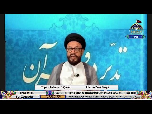 🔴 LIVE | Tafseer e Quran With Allama Zaki Baqri | Al Bayaan | Ahlebait TV | 16th Jun 2021