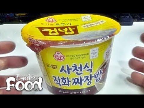 사천식 직화 짜장밥, 오뚜기 컵밥 매콤한 짜장 햇반 컵밥 시식기