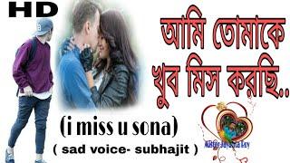 Ami tomake khub miss korchi , i miss u sona, bangla short shayari, very sad voice- subhajit
