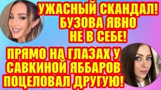 Дом 2 Свежие новости и слухи! Эфир 23 АВГУСТА 2019 (23.08.2019)