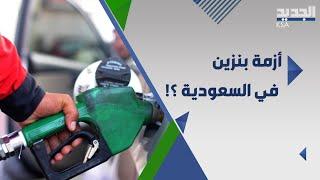 السعودية : توجيه ملكي ل تثبيت اسعار البنزين خلال شهر يوليو فهل يستمر الى ما بعده؟؟
