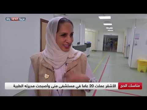 أول امرأة تتقلد منصبا طبيا قياديا في المشاعر المقدسة  - 17:55-2019 / 8 / 13