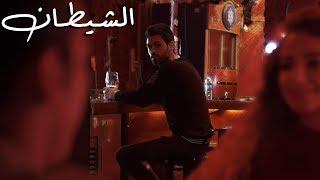 اعلان مسلسل الشيطان   أول مسلسل عربي من انتاج المتابعين 💪