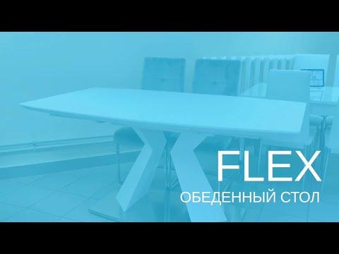 FLEX (Флекс) Стол обеденный