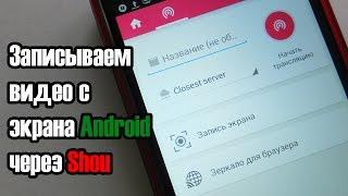 Как записать видео с экрана Android(Shou)(Спасибо за то, что вы со мной!!!! :) Официальный сайт: http://froostiq.ru/ Instagram: http://instagram.com/froostiq Аск: http://ask.fm/nikitafroost..., 2014-10-11T12:34:37.000Z)