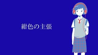 坂口有望 - 紺色の主張