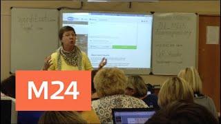 Смотреть видео Собянин сообщил, что все школы Москвы присоединились к образовательному проекту МЭШ - Москва 24 онлайн