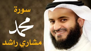 سورة محمد ﷺ مشاري راشد العفاسي