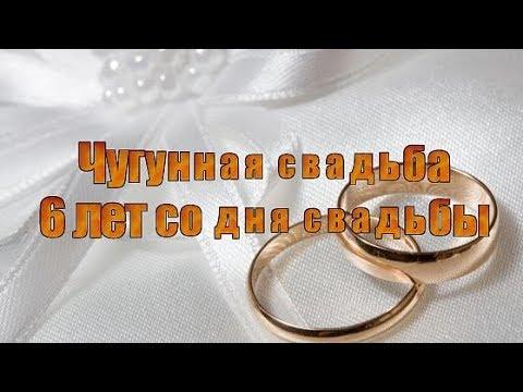 Чугунная свадьба   6 лет со дня свадьбы
